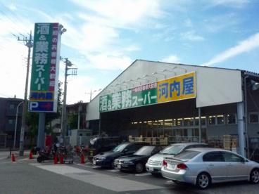 業務スーパー 中原店の画像1