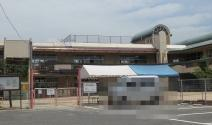 八幡東保育園