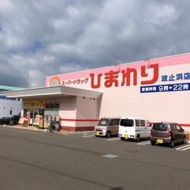 スーパードラッグひまわり波止浜店の画像1