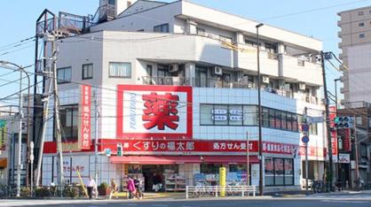 くすりの福太郎 南砂店の画像1