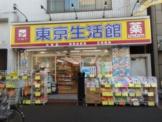 東京生活館 亀戸店