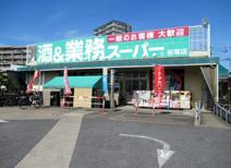 業務スーパー 谷塚店