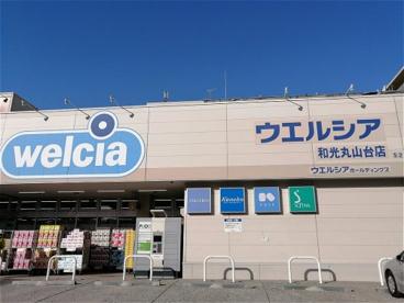 ウエルシア和光丸山台店の画像1