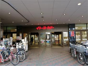 イトーヨーカドー 和光店 (HELLO CYCLING ポート)の画像1