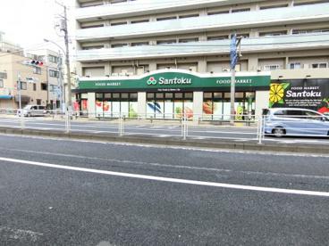 Santoku(サントク) 石原店の画像1