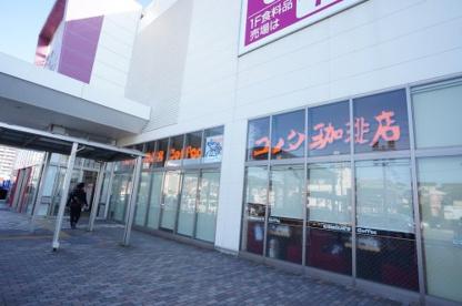 珈琲所コメダ珈琲店 イオン新潟青山店の画像1