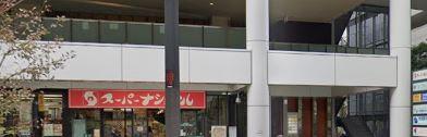 スーパーナショナル 弁天町駅前店の画像1