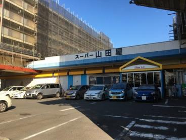 スーパー山田屋桃山店の画像1