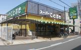 スーパーことぶき小阪店