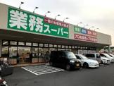 業務スーパー 男山店
