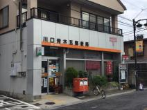 川口青木五郵便局