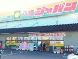 ディスカウントセンター ジャパン 八幡店