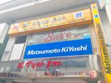 マツモトキヨシ吉祥寺ダイヤ街店
