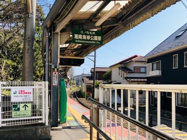江ノ電 湘南海岸公園駅の画像1