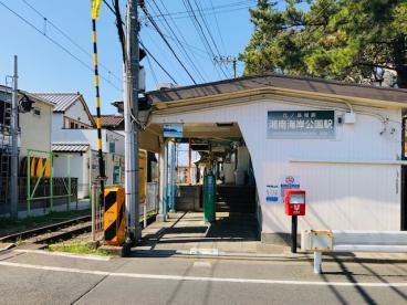 江ノ電 湘南海岸公園駅の画像2