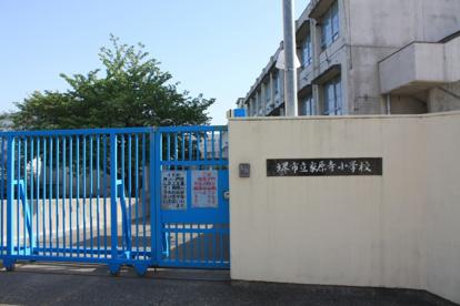 堺市立 家原寺小学校の画像1