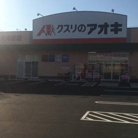 クスリのアオキ 大津京店の画像1