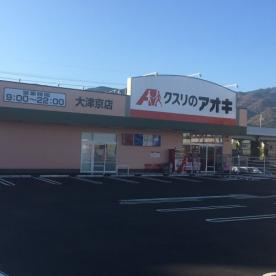 クスリのアオキ 大津京店の画像2