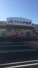 クスリのアオキ 大津京店の画像3