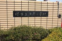 堺市立 浜寺小学校