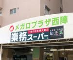 業務スーパー 西陣店