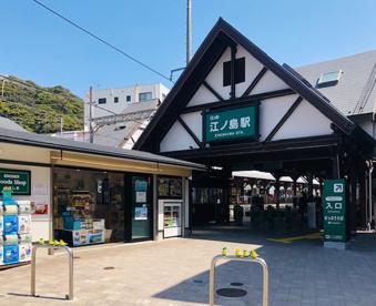 江ノ電 江ノ島駅の画像1