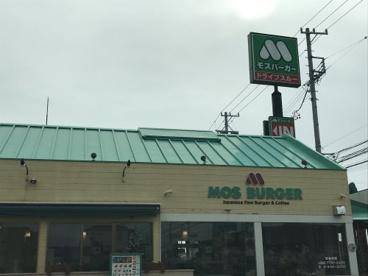 モスバーガー三ヶ根店の画像1