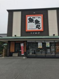 魚魚丸三ヶ根店の画像1