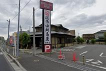 麺場田所商店船橋店