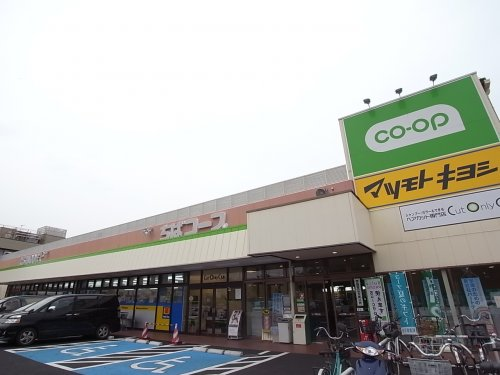 コープみらい コープ薬円台店の画像