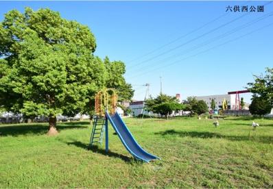 六供西公園の画像1