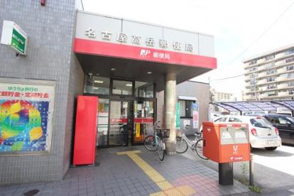 名古屋高岳郵便局の画像1