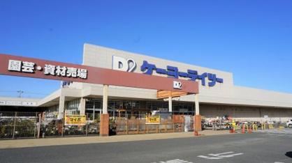 ケーヨーデイツー/つきのわ駅前店の画像1