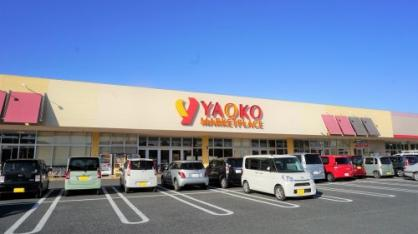 ヤオコー/つきのわ駅前店の画像1