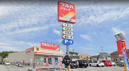 ツルハドラッグ 宇都宮東峰町店の画像1
