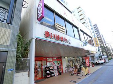 まいばすけっと 墨田緑3丁目店の画像1