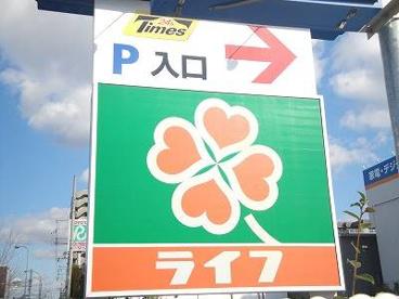 ライフ 福田店の画像1