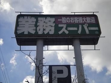 業務スーパー 堺福田店の画像1