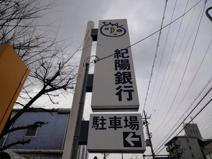 紀陽銀行中もず支店