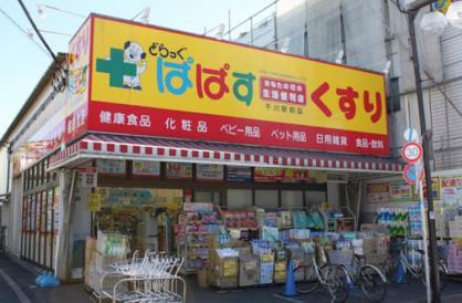 どらっぐぱぱす千川駅前店の画像1