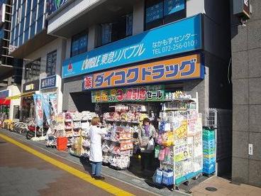 ダイコクドラッグ なかもず駅前店の画像1