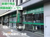 関西みらい銀行 新大阪支店
