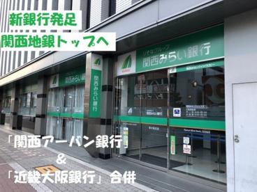 関西みらい銀行 新大阪支店の画像1