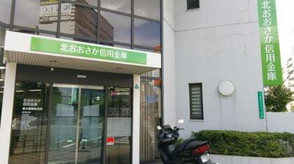 北おおさか信用金庫 新大阪駅前支店の画像1