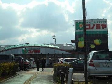 スーパーマーケット コノミヤ 深井店の画像1