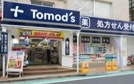トモズ 幡ヶ谷店の画像1