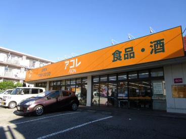 アコレみつわ台5丁目店の画像1