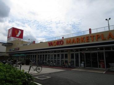 ヤオコーみつわ台店の画像1