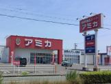 業務用食品スーパー アミカ 滋賀守山店