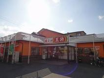 餃子の王将福田店